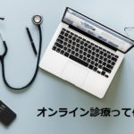 【2020年最新版】オンライン診療にすると本当にメリットがある疾患4選+α!デメリットもわかりやすく解説