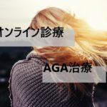 AGA治療をオンライン診療できる病院【地図検索】
