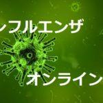 【高感度インフル検査?】病院に行くべきか?行くならどの病院か?最新のインフルエンザ対応方法を解説!