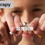 【近くに禁煙外来が無い人必見】禁煙したいなら禁煙外来がおすすめの理由。オンライン診療のメリット・デメリットも解説