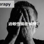 【専門薬剤師監修】ストレスで起こる下痢の治し方!この3つの市販薬で過敏性腸症候群を治す!