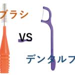 【歯間ブラシ フロス どっち?】効率的な歯と歯の間をきれいにする方法を研究データで検証した結果を大公開