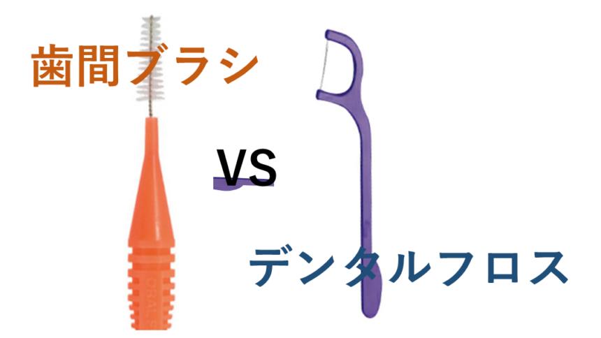 デンタルフロスと歯間ブラシの比較