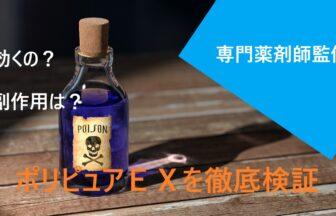 ポリピュアEX 効果なし 副作用 成分 解約
