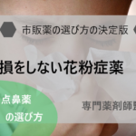 【花粉症】間違わない市販の目薬・点鼻薬の選び方!専門薬剤師おすすめを紹介!